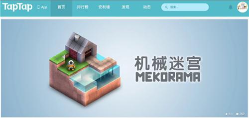 独立游戏精品再现,《机械迷宫》上线安卓首日新增突破50万
