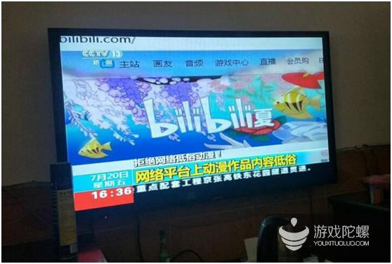 央视新闻点名B站:涉嫌播放网络低俗内容