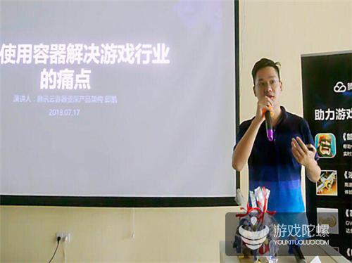技术干货大汇总:腾讯云GAME-TECH沙龙长沙首秀完美收官