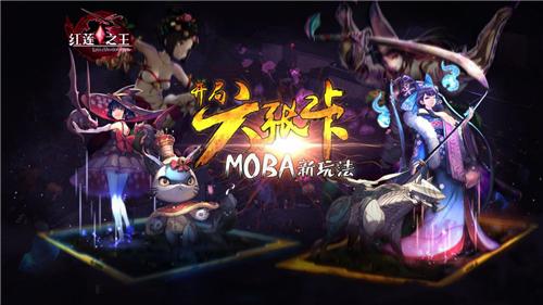 集结不删档测试今日开启,《红莲之王》点燃夏日Moba新玩法
