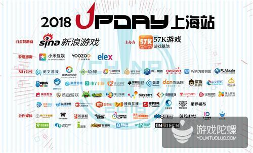 2018UPDAY:小游戏大有可为
