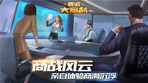 """立足商战社交,这款游戏让玩家成就""""霸道总裁"""""""