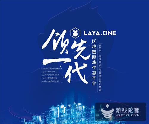LAYA.ONE高调亮相CJ,领先一代的区块链游戏引擎和生态平台全面曝光
