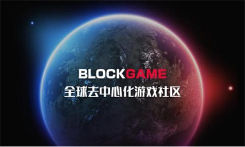 区块链游戏再下一城丨经典IP大作《仙境传说RO:复兴》即将登陆BlockGame平台