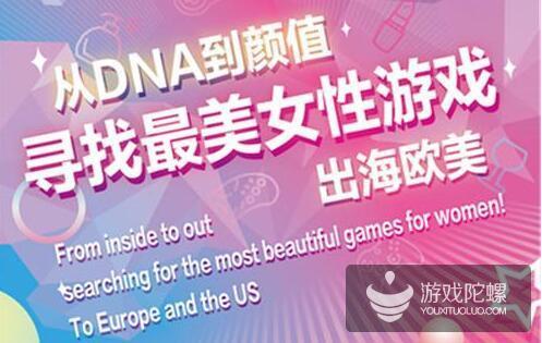 炫踪网络:从DNA 到颜值,寻找最美女性游戏