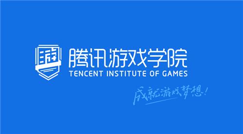 腾讯游戏学院首次亮相ChinaJoy 向全球征集创意游戏项目