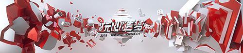 玩心造梦,网易游戏2018ChinaJoy主题首曝
