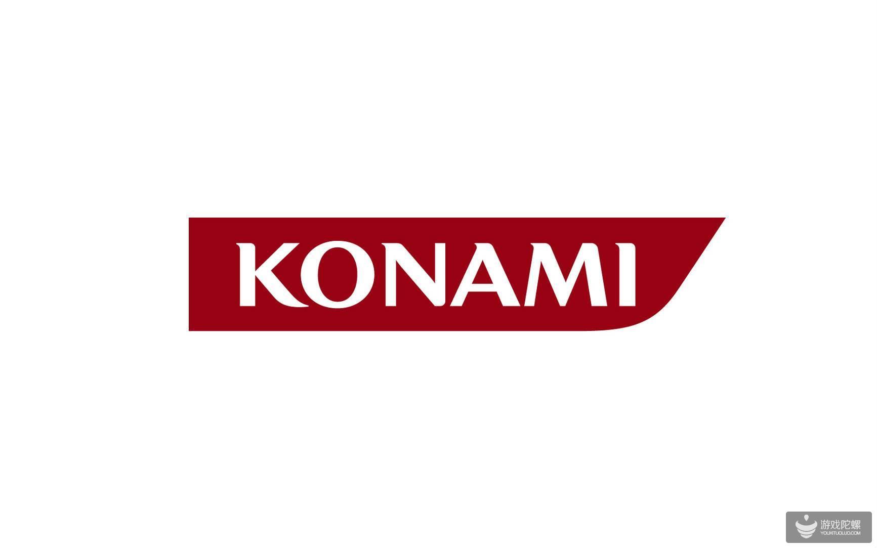 科乐美(Konami)2019财年第一季度盈利下降3.1%