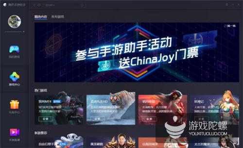 ChinaJoy门票免费领 腾讯手游助手携腾讯网游加速器打造最嗨盛会