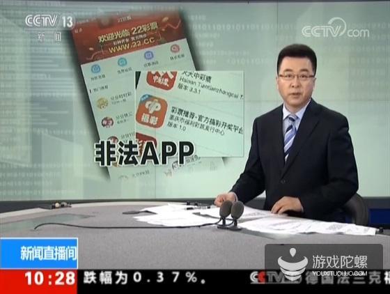 央视批苹果APP审核不严,马甲包被列入审核漏洞