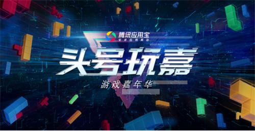 """神秘制作人现身ChinaJoy应用宝展台  与玩家""""亲密接触""""送福利彩蛋"""