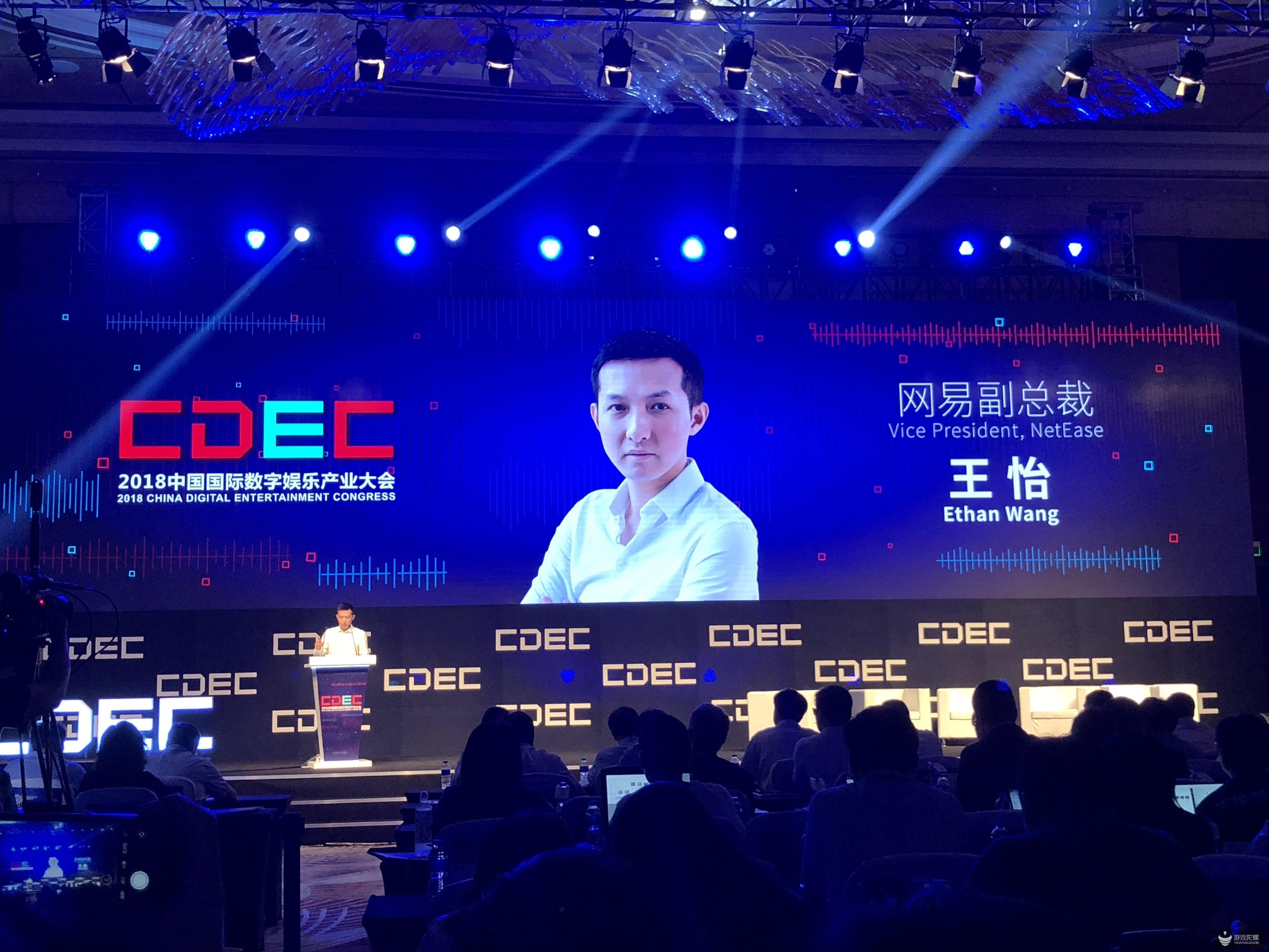 网易副总裁王怡CDEC演讲:新业态下的游戏价值升级