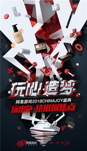 网易游戏跨界创好礼,ChinaJoy爆款福利了解一下?