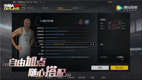 一场持续五年的球赛与王朝更迭: 《NBA2K Online 2》正式开启不限号