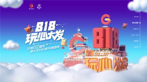 """""""心享STAR""""出道首秀 818盛大游戏网游节成ChinaJoy首日人气王"""