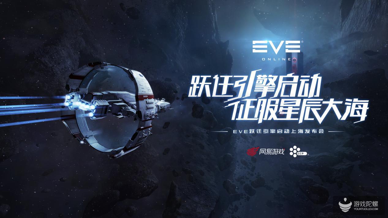 网易游戏获《EVE Online》国服运营权,明年推出手游版