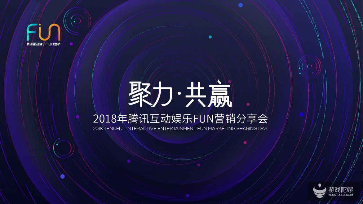 聚力 · 共赢 2018年腾讯互娱FUN营销分享会即将在上海举行