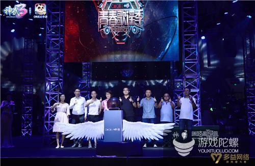 多益网络携中移动咪咕登陆上海 开启《神武3》青春歌谣季