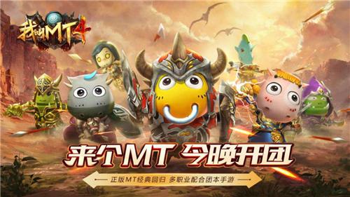 四榜登顶,《我叫MT4》诠释MMO的传承与开拓