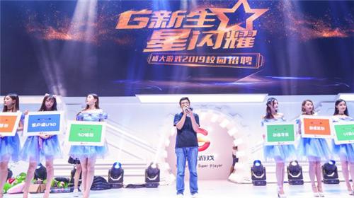 寻找超G模范生 盛大游戏2019校招网申正式启动