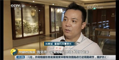 掌趣科技刘惠城接受CCTV采访 解读企业持续发展力