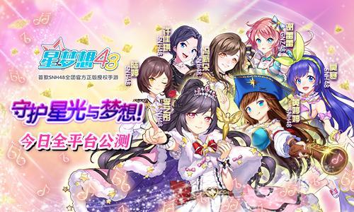 SNH48手游《星梦想48》今日全平台公测 守护星光与梦想!