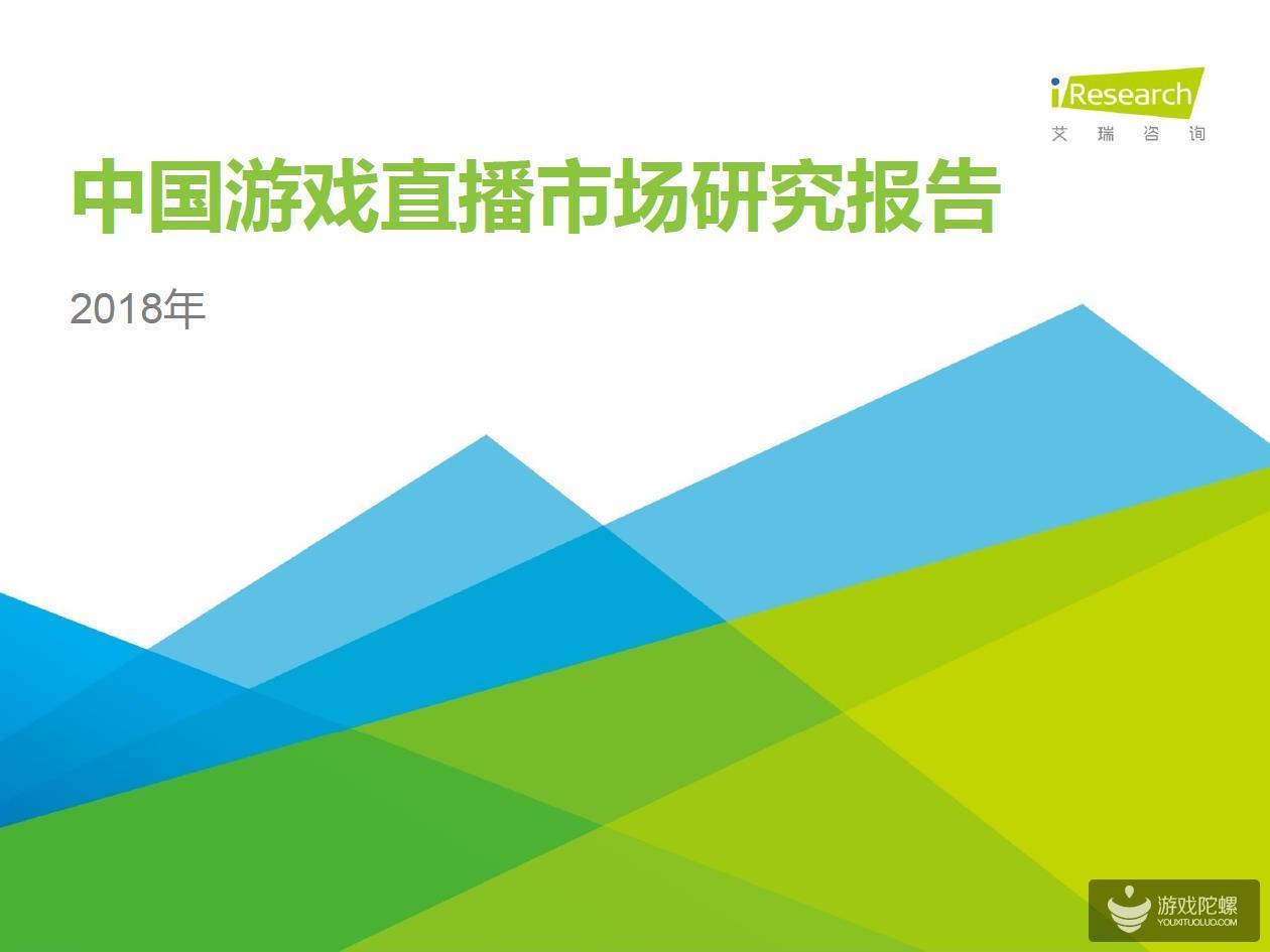 艾瑞咨询:2018年中国游戏直播市场研究报告