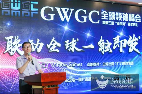 GWGC全球开发者联盟2018年度全球领袖峰会上海落幕 解读游戏出海新观念
