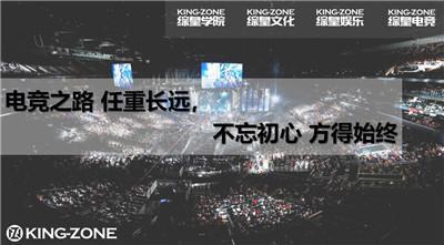 Kingzone综皇 COO王翔:电竞教育要以传统文化为根基