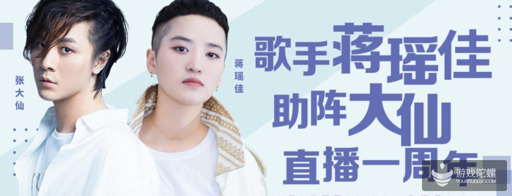 张大仙斗鱼直播周年庆 热心公益带动粉丝参与