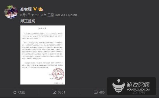 张家辉微博发布声明:《我是渣渣辉》停止侵权