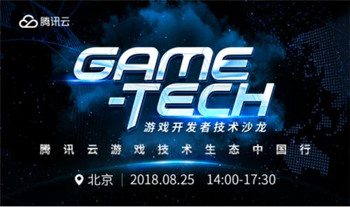 """聚焦小游戏,腾讯云Game-Tech技术沙龙""""空降""""北京"""