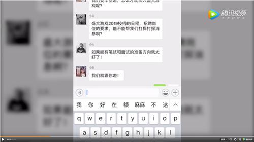 """盛大游戏2019校招太会玩 年轻人""""刷副本""""拿OFFER"""
