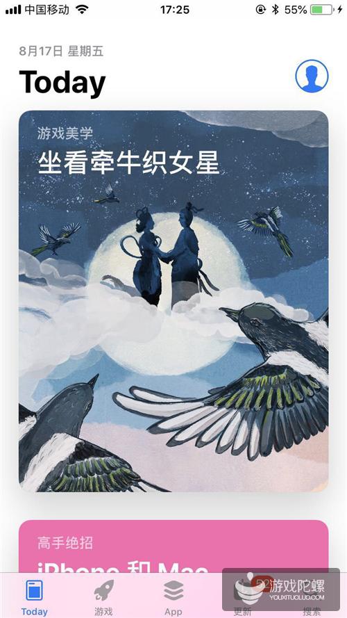 七夕,App Store 推荐玩家玩什么游戏?