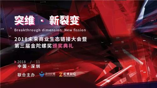 突维·新裂变 | 2018未来商业生态链接大会暨第三届金陀螺奖正式启动!