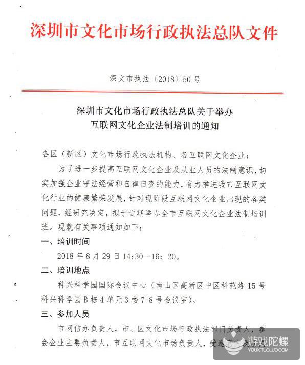 深圳市互联网游戏企业法规培训大会8月29日举办