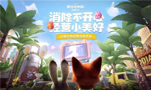 """腾讯联手迪士尼打造""""线上主题乐园"""",《疯狂动物城》IP如何经营休闲游戏市场"""