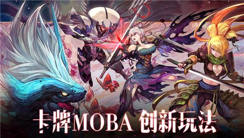 """颠覆传统竞技,全新""""卡牌MOBA""""《红莲之王》明日开测"""