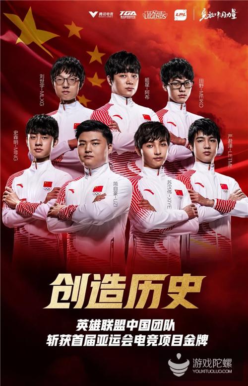 英雄联盟夺金牌普天同庆 亚运会背后的电竞关键词