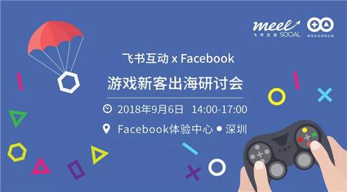 最后一天免费报名!飞书互动X Facebook游戏新客研讨会,带你出海带你飞