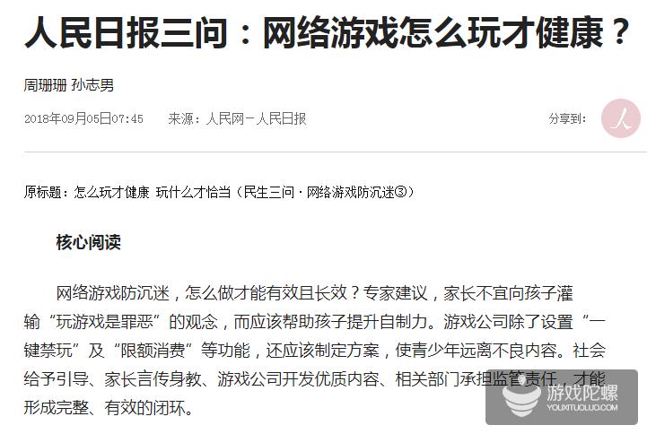 陀螺日报|人民日报再发文称不要把游戏罪恶化;Switch日本销量突破500万台