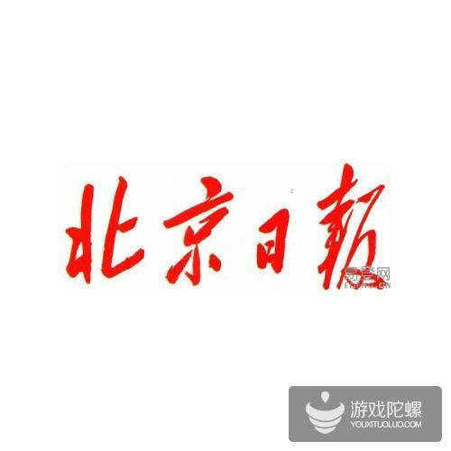 """北京日报:莫让""""流量崇拜""""助长审丑之风"""