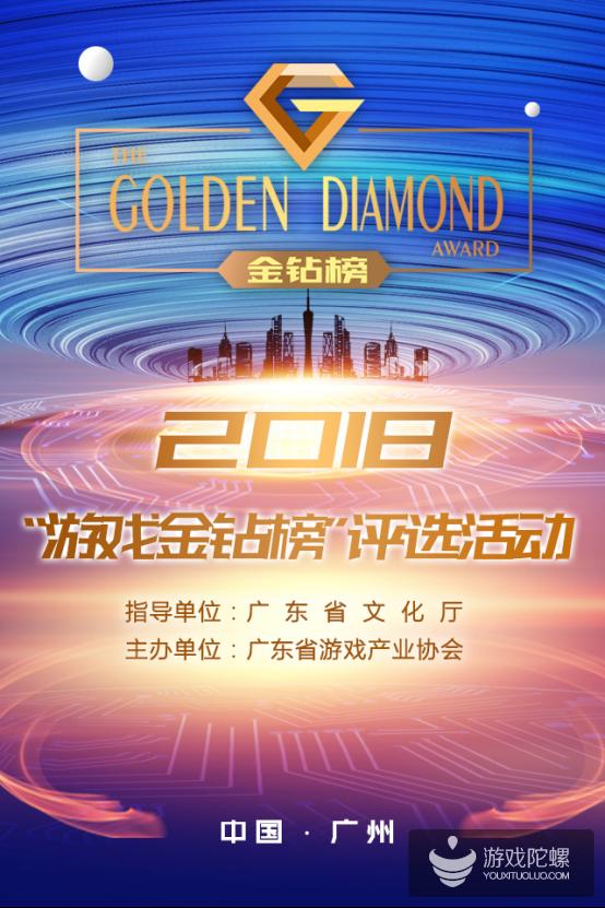 """2018游戏""""金钻榜""""评选活动正式开启"""