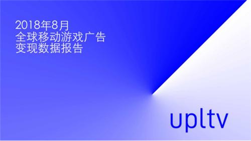 UPLTV发布2018年8月全球移动游戏广告变现数据报告