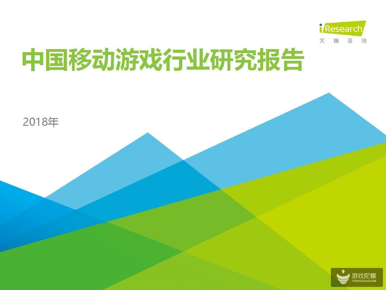 艾瑞咨询:2018年中国移动游戏行业研究报告