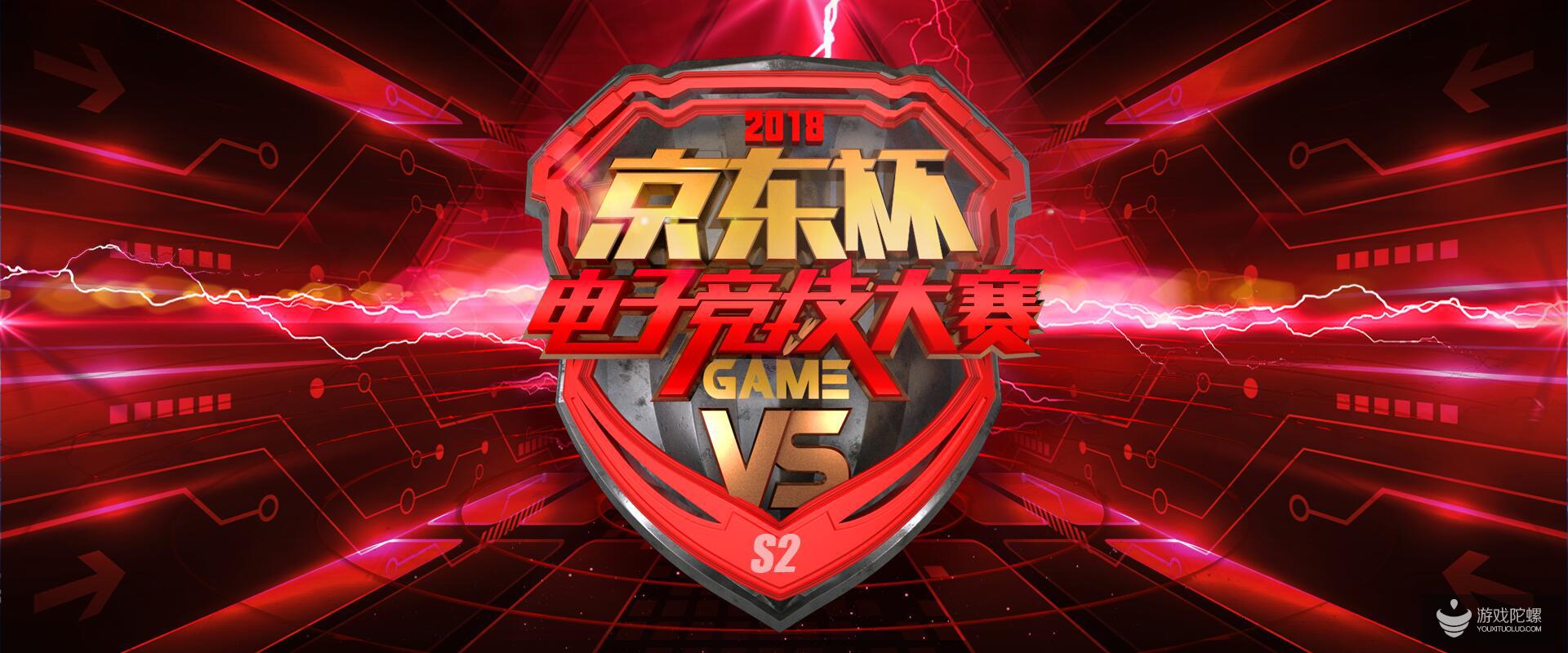 职业舞台与全民电竞双阵齐战,京东杯电子竞技大赛即将启幕!