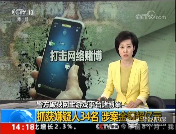 央视曝光博雅互动赌博案牵涉金额超亿元