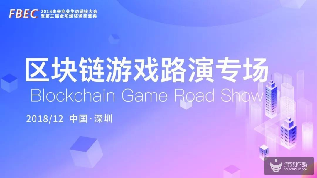 FBEC2018·区块链游戏路演专场申请开启,仅10家!