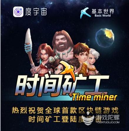 """百度度宇宙首款区块链游戏""""时间矿工"""":用碎片时间换取实际价值"""