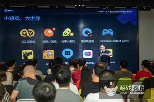小游戏专场:腾讯云Game-Tech技术沙龙上海站顺利落下帷幕